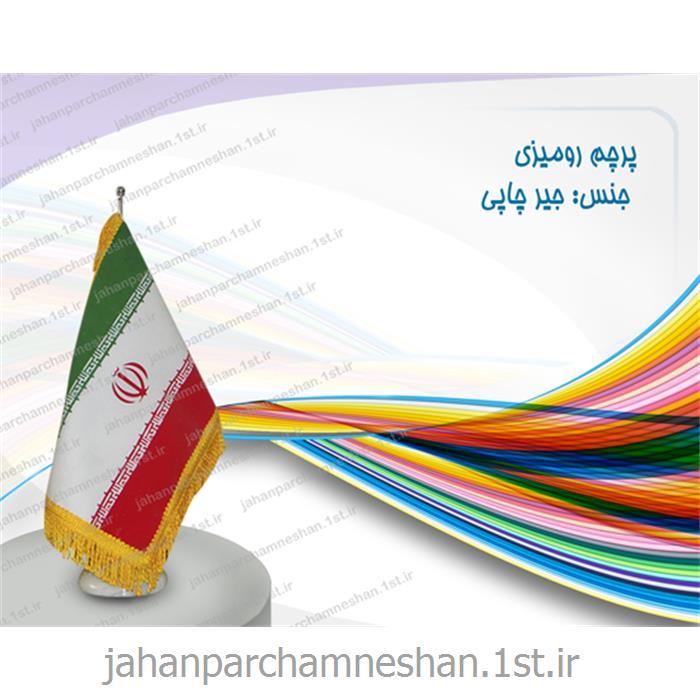پرچم رومیزی جیر ایران مدل R-i j