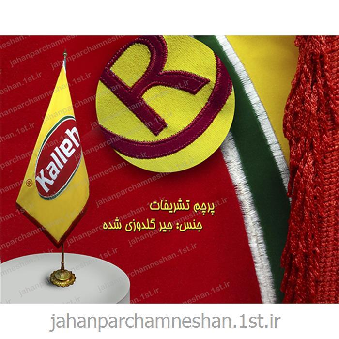 پرچم تشریفات - T102 - جیر گلدوزی شده
