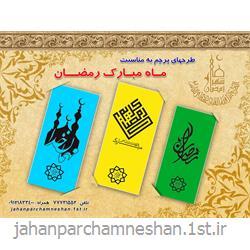 پرچمهای ویژه ماه مبارک رمضان FE9600