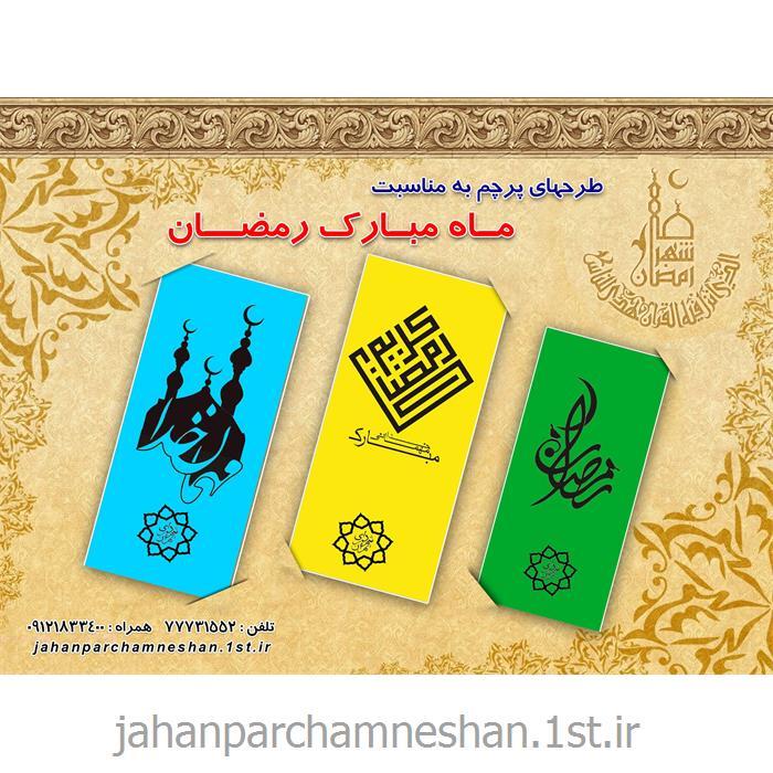 عکس تبلیغات محیطیپرچمهای ویژه ماه مبارک رمضان FE9600