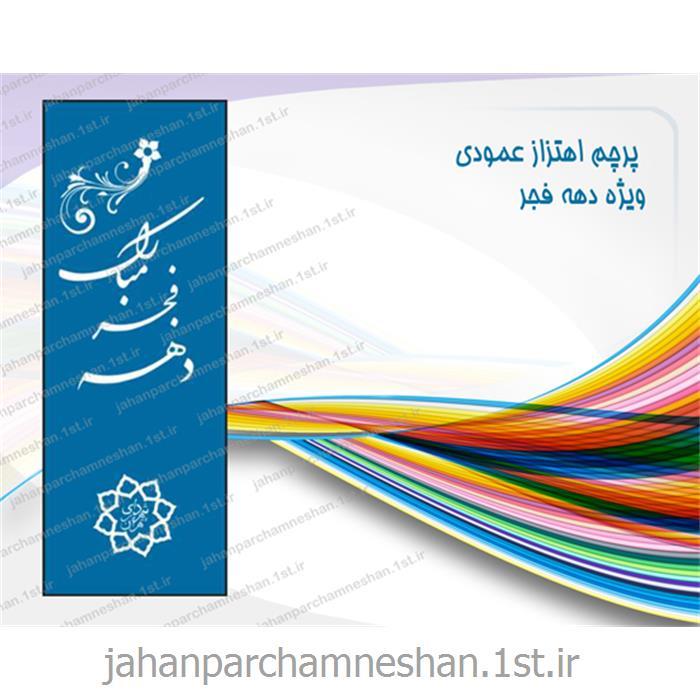 پرچم اهتزاز ویژه دهه فجر