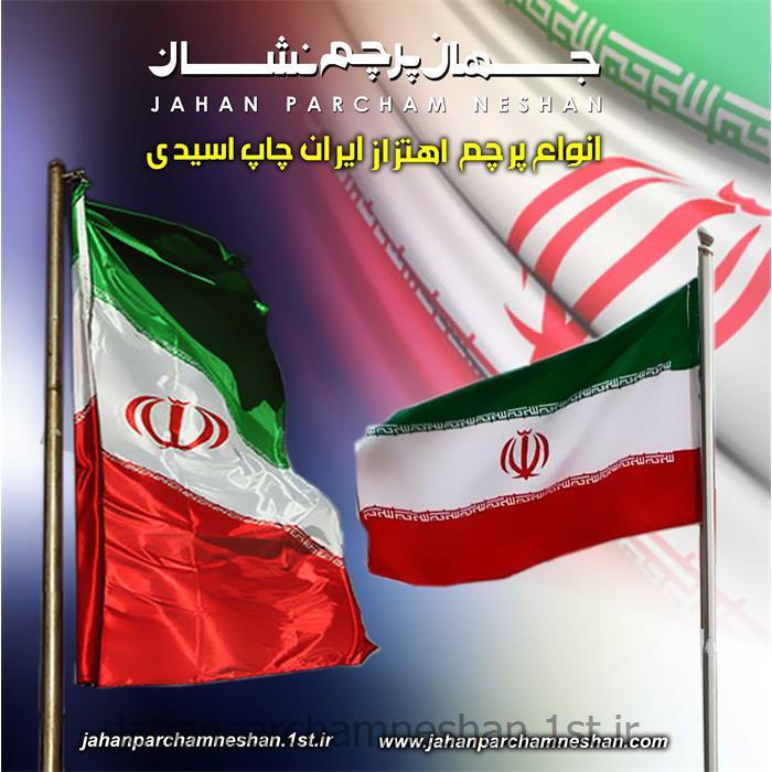 پرچم اهتزاز ایران مدل IE001