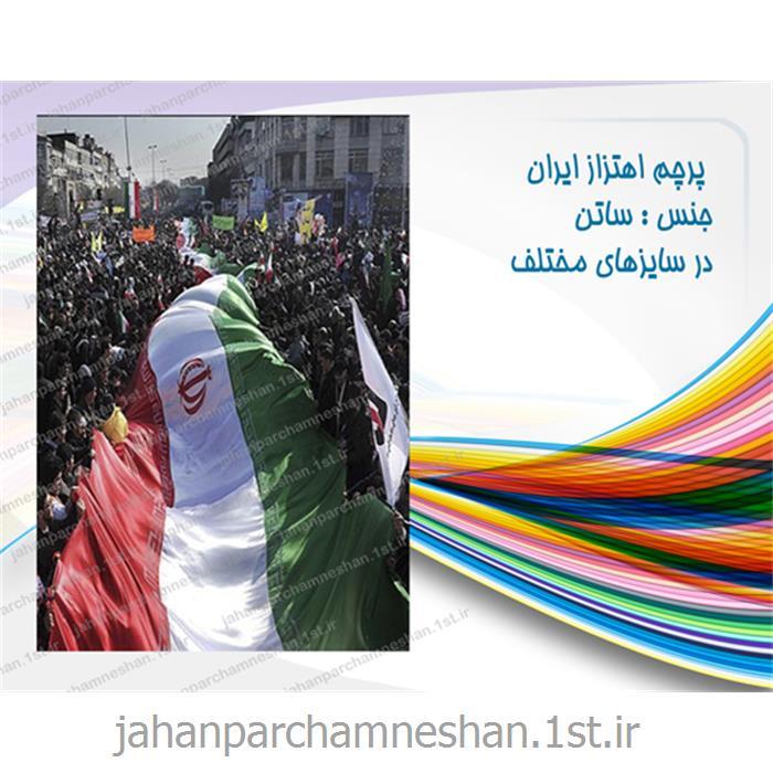 پرچم بزرگ ایران (متری) مدل pi-m