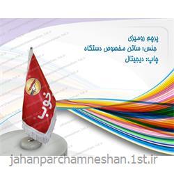 عکس پرچم، بنر و لوازم جانبیپرچم رومیزی ساتن مخصوص دستگاه دیجیتال
