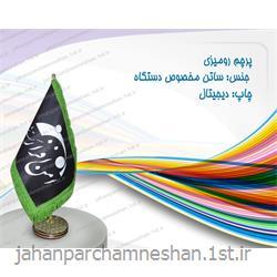 پرچم رومیزی ساتن مخصوص دستگاه دیجیتال