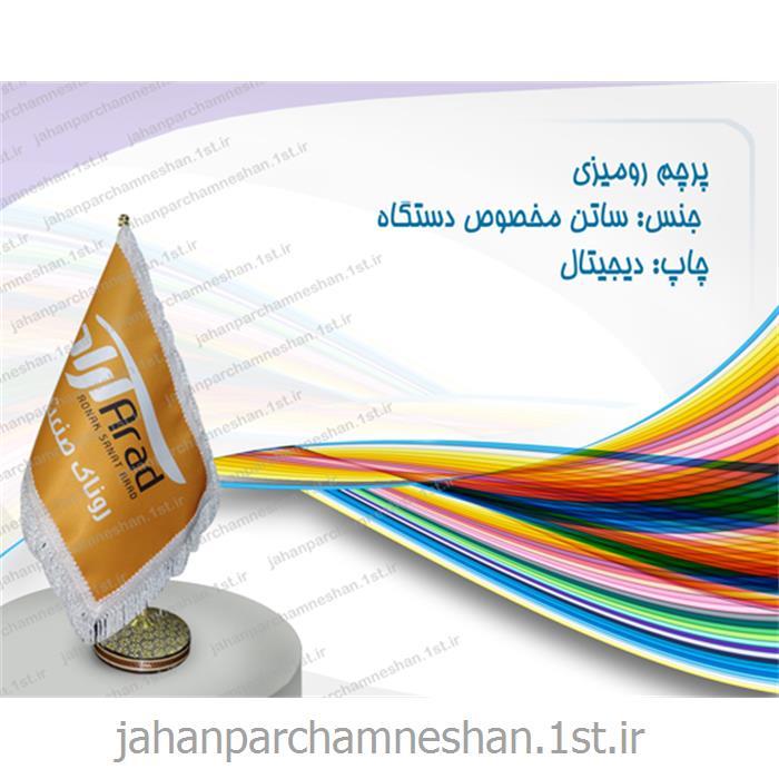 پرچم رومیزی ساتن مخصوص دستگاه دیجیتال<