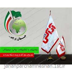 پرچم تشریفات و رومیزی چاپ دیجیتال - TR-38