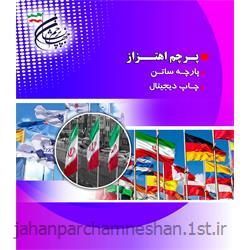 پرچم اهتزاز چاپ دیجیتال مدل FE101