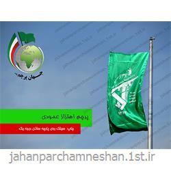 عکس پرچم، بنر و لوازم جانبیپرچم اهتزاز عمودی جنس ساتن - E 23