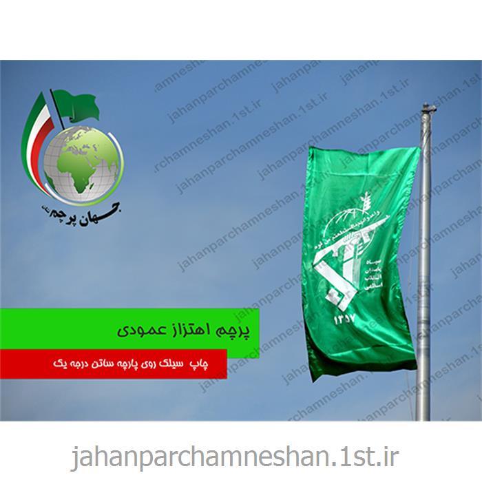 پرچم اهتزاز عمودی جنس ساتن - E 23