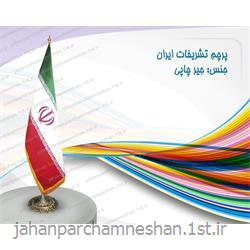 عکس پرچم، بنر و لوازم جانبیپرچم تشریفات ایران مدل T-i j