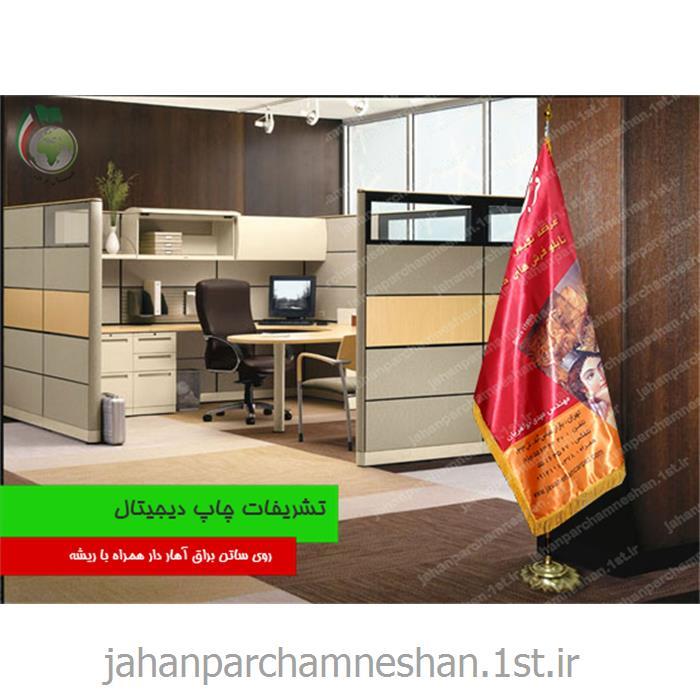 پرچم تشریفات ساتن براق با چاپ دیجیتال - T113