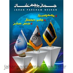پرچم رومیزی ساتن چاپ دیجیتال RD001