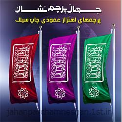 پرچم اهتزاز عمودی ویژه عید نوروز مدل FE104