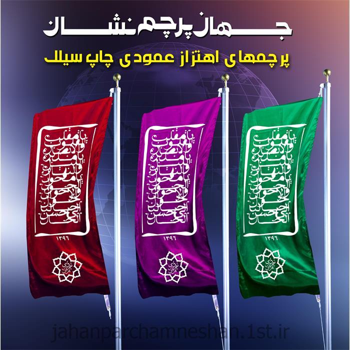 عکس تبلیغات محیطیپرچم اهتزاز عمودی ویژه عید نوروز مدل FE104