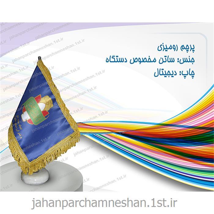 پرچم رومیزی با چاپ دیجیتال قابل شستشو