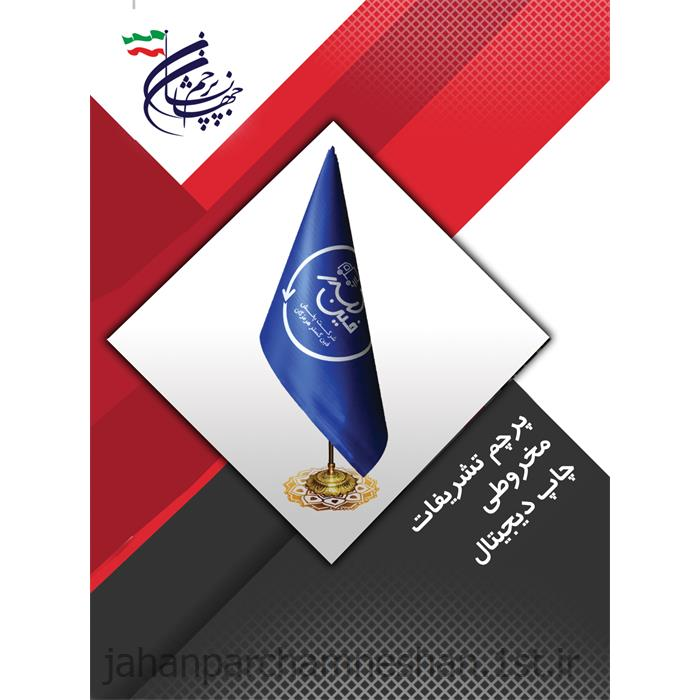 پرچم تشریفات مخروطی مدل ftm100