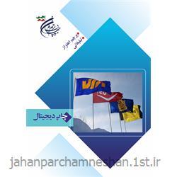 عکس پرچم، بنر و لوازم جانبیپرچم اهتزاز چاپ دیجیتال مدل FE102