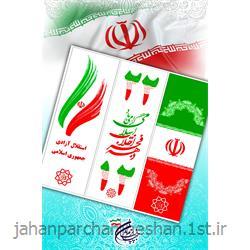 عکس پرچم، بنر و لوازم جانبیپرچم اهتزاز ویژه دهه فجر مدل Fhd006