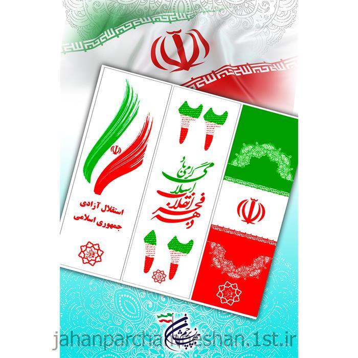 پرچم اهتزاز ویژه دهه فجر مدل Fhd006
