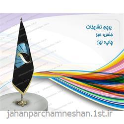 پرچم تشریفاتی چاپی