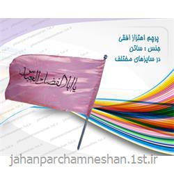 پرچم اهتزاز افقی مذهبی - E-4