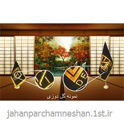 پرچم تشریفات گل دوزی شده برجسته با چاپ اختصاصی