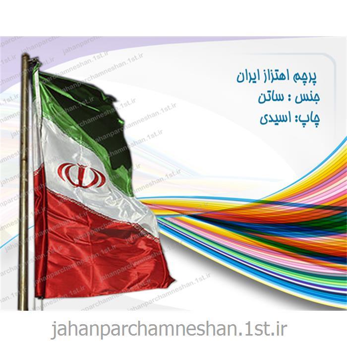 پرچم اهتزاز ایران ساتن چاپ اسیدی