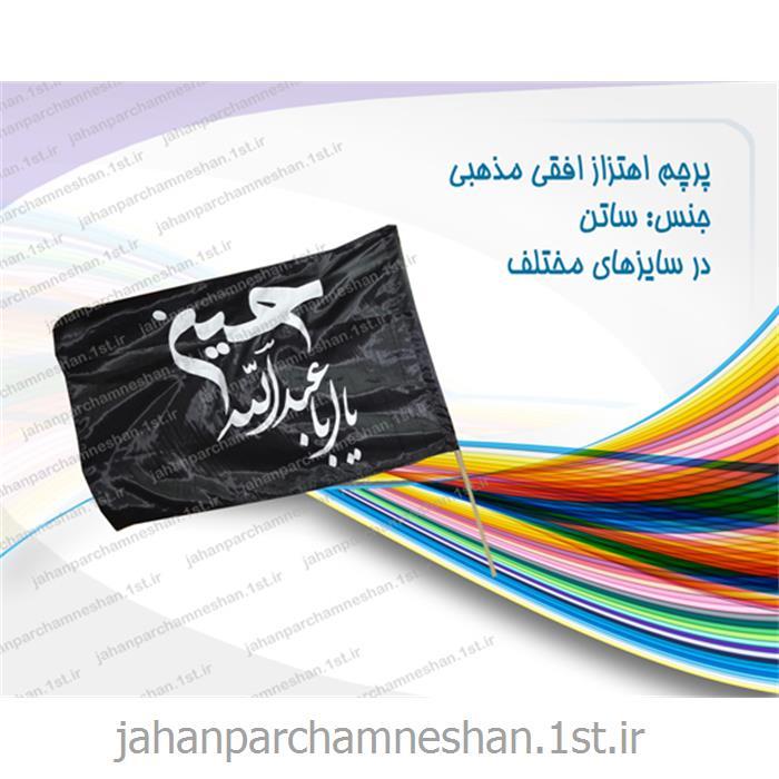 عکس پرچم، بنر و لوازم جانبیپرچم اهتزاز افقی مذهبی مدل E-5