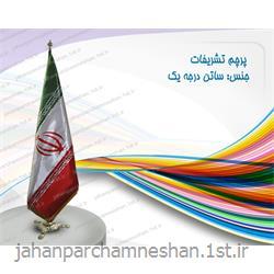 عکس پرچم، بنر و لوازم جانبیپرچم تشریفات ساتن ایران
