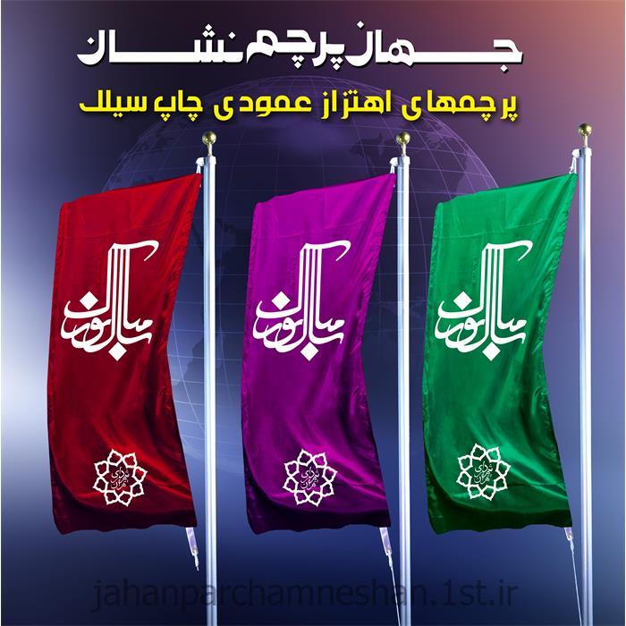 عکس تبلیغات محیطیپرچم اهتزاز عمودی ویژه عید نوروز مدل FE101