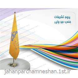 پرچم رومیزی تشریفات