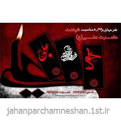 عکس تبلیغات محیطیپرچمهای ویژه شهادت حضرت علی ( ع ) مدل FE9700