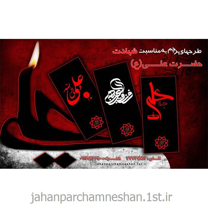 پرچمهای ویژه شهادت حضرت علی ( ع ) مدل FE9700