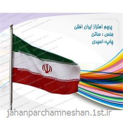 پرچم اهتزاز ایران سایز افقی