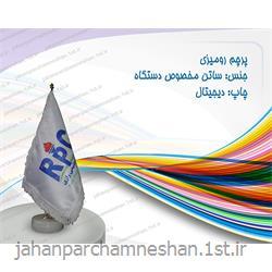 پرچم رومیزی دیجیتال - R-38