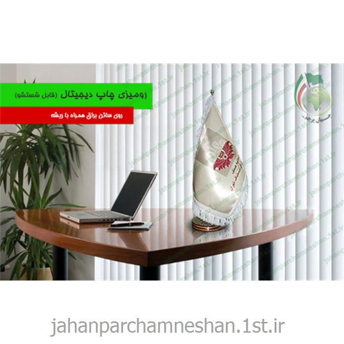 http://resource.1st.ir/CompanyImageDB/806697e2-fa23-4e0d-9604-34b0b3974496/Products/757aee70-585f-48fe-9787-eb4bd4005799/1/550/550/پرچم-رومیزی-چاپ-دیجیتال-روی-ساتن-براق---R75.jpg