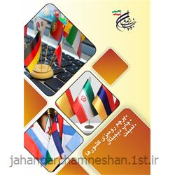 عکس پرچم، بنر و لوازم جانبیپرچم رومیزی کشورها چاپ دیجیتال fp400
