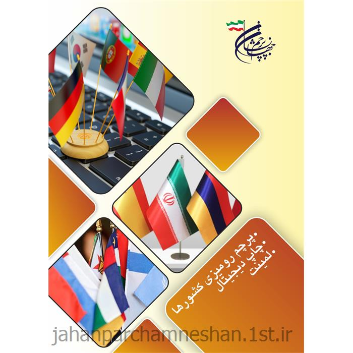 پرچم رومیزی کشورها چاپ دیجیتال fp400