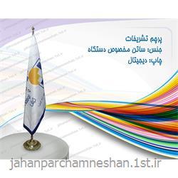 پرچم تشریفات - T-29