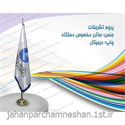 پرچم تشریفات - T13