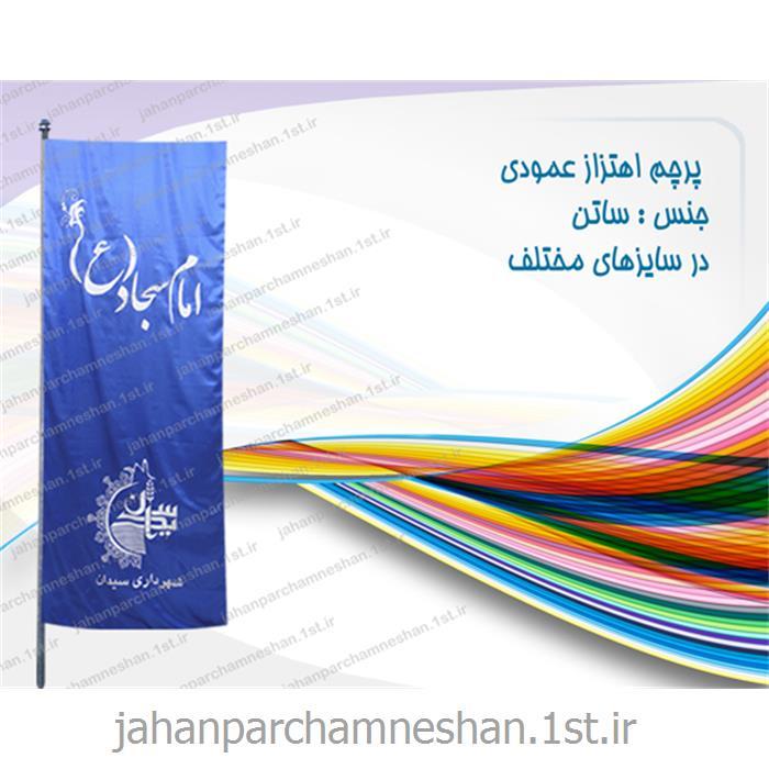 پرچم اهتزاز عمودی مذهبی مدل Ea-4