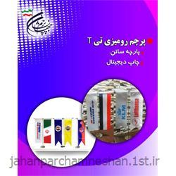 پرچم رومیزی پایه تی مدل FR(T)m101
