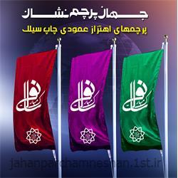 عکس تبلیغات محیطیپرچم اهتزاز عمودی ویژه عید نوروز مدل FE102