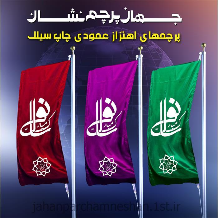 پرچم اهتزاز عمودی ویژه عید نوروز مدل FE102