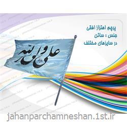 پرچم اهتزاز افقی مذهبی - E-2