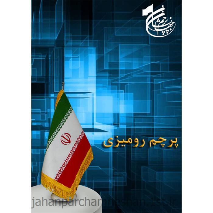 عکس پرچم، بنر و لوازم جانبیپرچم رومیزی ایران مدل r 107