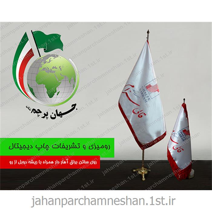 پرچم تشریفات و رومیزی چاپ دیجیتال - TR-40