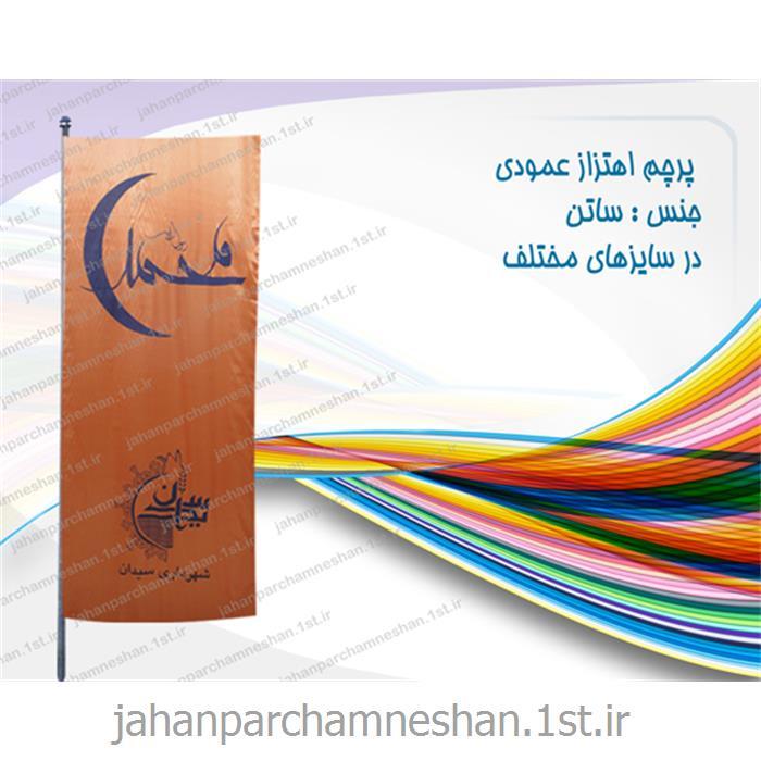 پرچم اهتزاز عمودی مذهبی - Ea-3