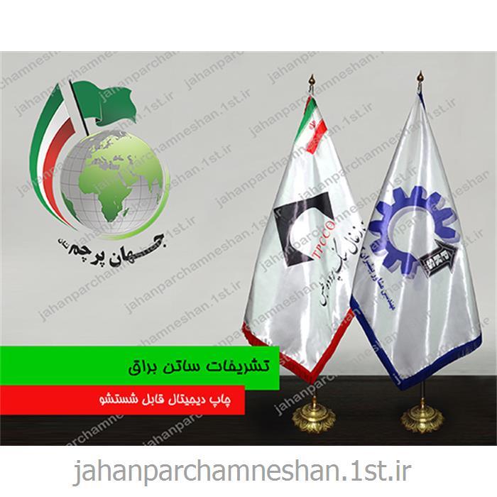 پرچم تشریفات ساتن براق چاپ دیجیتال - TR-109